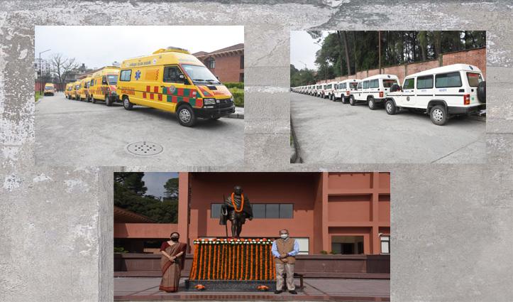 गांधी जयंती के मौके पर भारत ने #Nepal को गिफ्ट कीं 41 ऐम्बुलेंस व 6 स्कूल बस