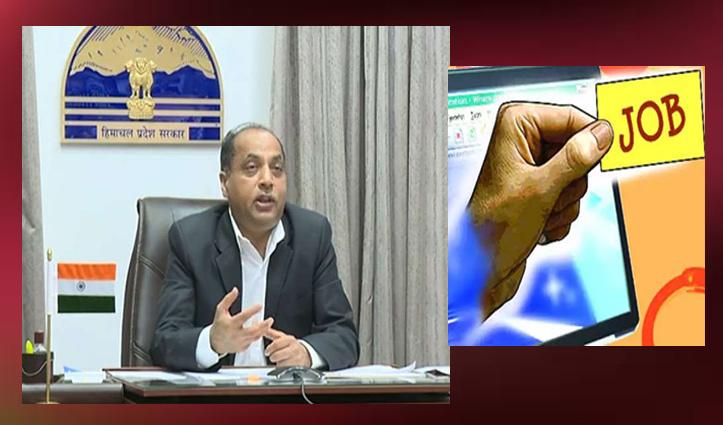 CM जयराम के दफ्तर में क्लर्क लगवाने के नाम पर ठग लिए 3.80 लाख; फर्जी ज्वाइनिंग लेटर थमाया