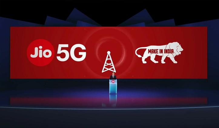 अमेरिका में हुई रिलायंस #Jio की 5G तकनीक की सफल टेस्टिंग, भारत में जल्द होगी लॉन्च