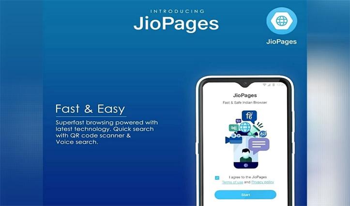 रिलायंस जियो ने लॉन्च किया स्वदेशी वेब ब्राउजर JioPages, आठ भारतीय भाषाओं को करेगा सपोर्ट