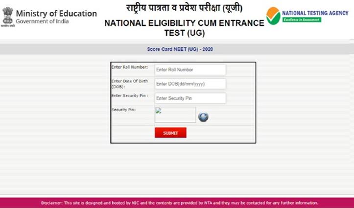 National testing agency ने जारी किए नीट के नतीजे; डायरेक्ट लिंक से यहां चेक करें रिजल्ट
