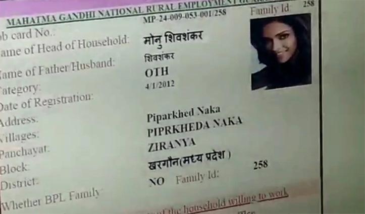 #Deepika की फोटो लगाकर बना दिया मनरेगा जॉब कार्ड; पैसे निकले पर मजदूर को पता ही नहीं