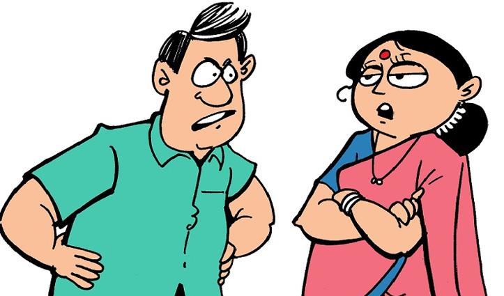 पति और पत्नी में झगड़ा हो जाता है…