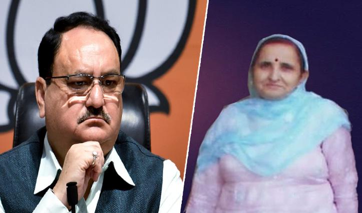 Dr. Rajesh की माता उर्मिल के निधन पर नड्डा सहित इन #BJP नेताओं ने जताया शोक