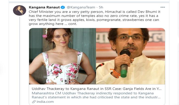 #Kangana को टारगेट कर बोले उद्धव- हम अपने घरों में तुलसी उगाते हैं, गांजा नहीं; एक्ट्रेस ने दिया जवाब