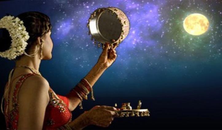 Karwa Chauth Special: महिलाएं करवाचौथ पर छलनी से क्यों देखती है चांद