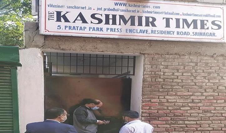 J&K: बिना कारण बताए सील किया गया 'कश्मीर टाइम्स' का दफ्तर; मालिक ने सरकार पर जड़े आरोप