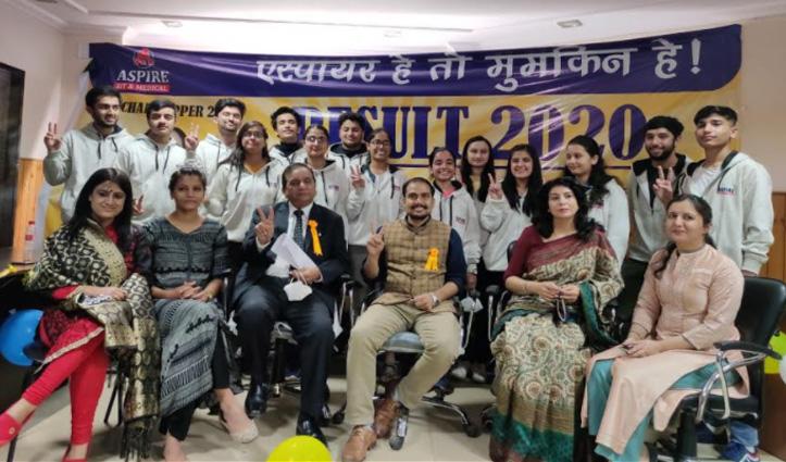 Shimla के एस्पायर संस्थान के छात्रों का NEET परीक्षा में दबदबा, भाव्या शर्मा रहीं अव्वल