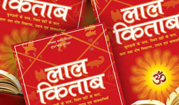 #Navratri_Special : नौ दिन करें लाल किताब के ये उपाय पूरी होगी मन की इच्छा