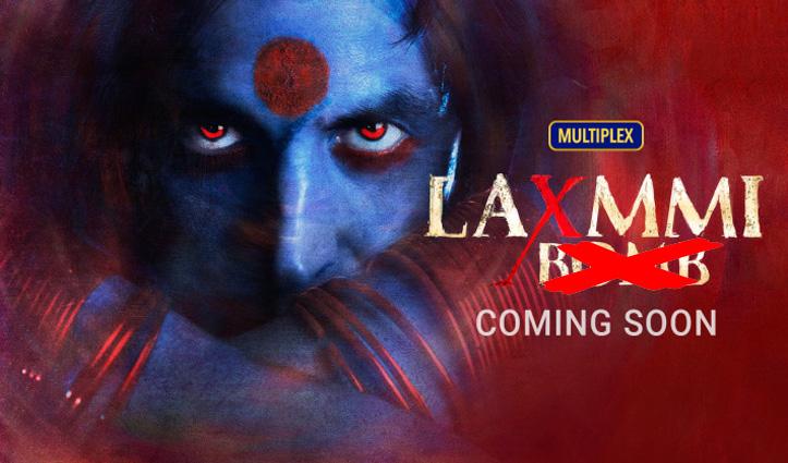 'लक्ष्मी बॉम्ब' के नाम पर हुआ विवाद: अक्षय कुमार ने बदल दिया अपनी #Movie का नाम