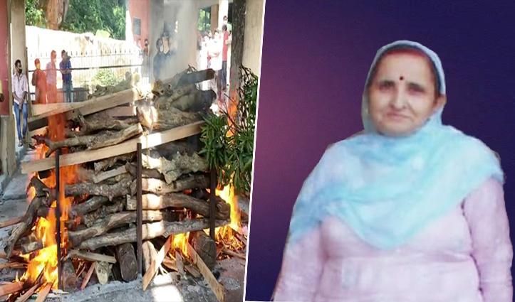 डॉ. Rajesh Sharma की माता उर्मिल पंचतत्व में विलीन, लोगों ने दी अश्रुपूर्ण विदाई