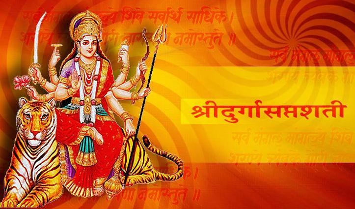 #Navratri_Special: दुर्गा सप्तशती के किस अध्याय का है क्या महत्व, यहां पढ़े