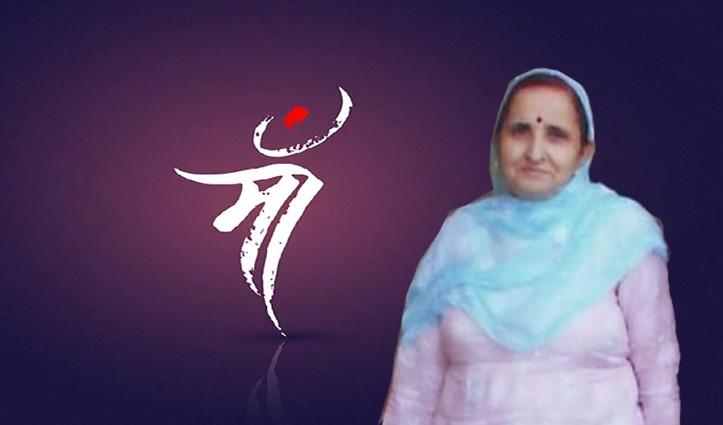 पंडित Balkrishna Sharma की पत्नी Urmil Sharma का निधन, कांगड़ा स्थित घर पर ली अंतिम सांस