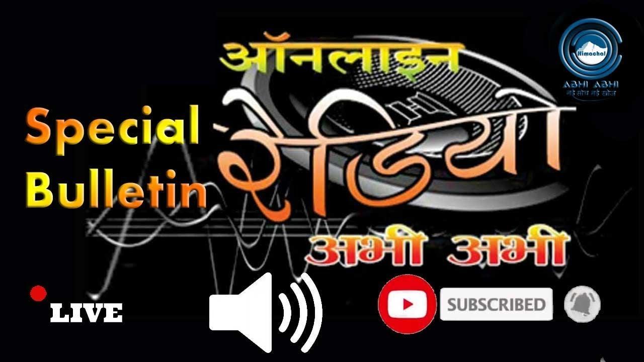 Special Online Radio Bulletin-17-10-2020