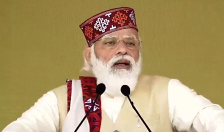 Modi बोले- हमीरपुर धौलासिद्ध हाइड्रो इलेक्ट्रिक पावर प्रोजेक्ट को मिली मंजूरी, मिलेगी बिजली और रोजगार