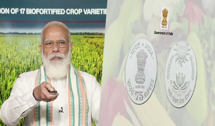 FAO की वर्षगांठ पर #PM_Modi ने जारी किया 75 रुपए का सिक्का, बोले – कुपोषण के खिलाफ लड़ी मजबूत लड़ाई