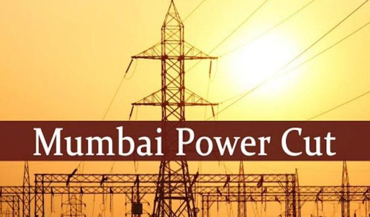 #Mumbai में ग्रिड फेल : कई घंटे गुल रही बिजली, 2 घंटे बाद चली Local Train
