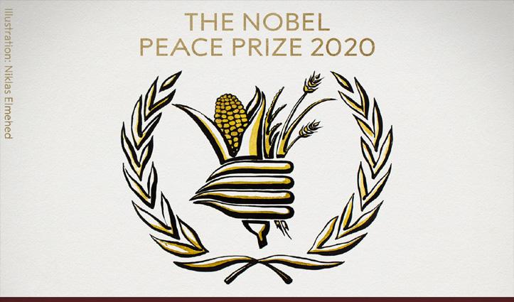 जरूरतमंदों को खाना खिलाने वाले WFP को मिला 2020 का नोबेल शांति पुरस्कार