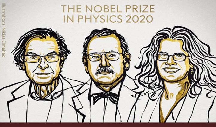 ब्लैक होल के बारे में खोज के लिए 3 लोगों ने जीता फिज़िक्स का #Nobel_Prize_2020