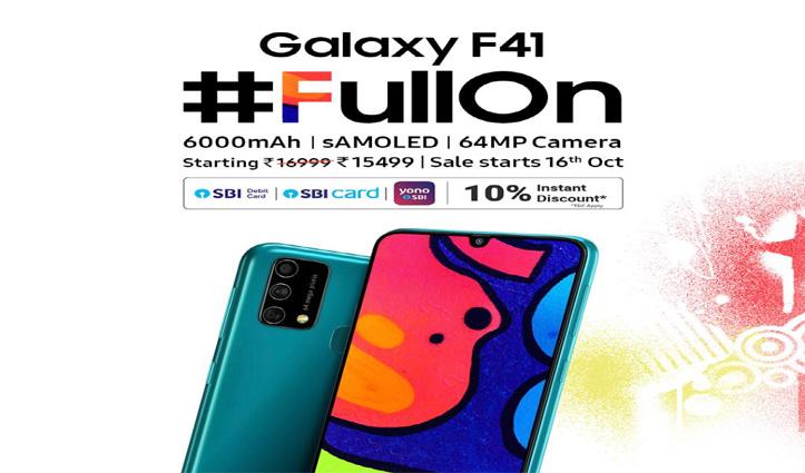 6,000mAh बैटरी और 64MP कैमरे के साथ Galaxy F41 लॉन्च, जानें कीमत और खूबियां
