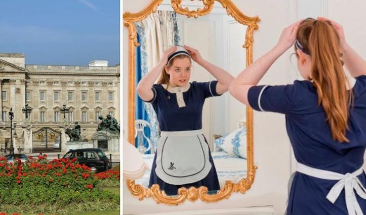 ब्रिटिश रॉयल फैमिली को है #Housekeeper की तलाश, सैलरी सुनकर उड़ जाएंगे होश
