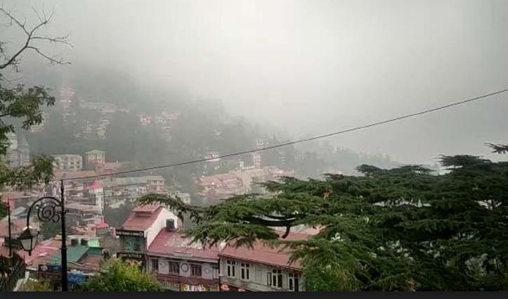 सावधानः #Himachal में अभी बारिश की उम्मीद कम, पर गिरेगा तापमान- शिमला में धुंध