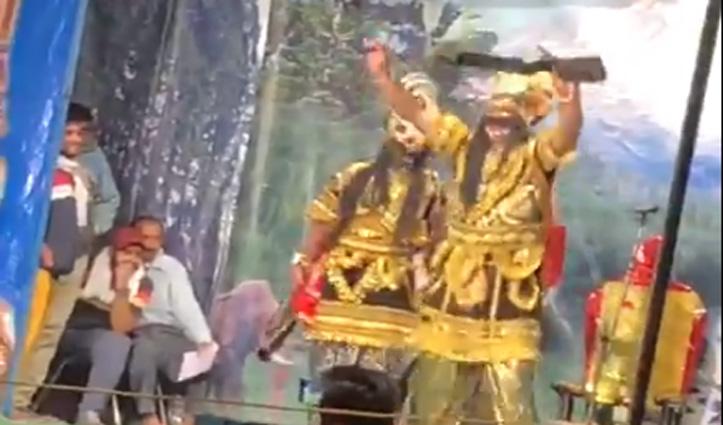 #Viral_Video : रामलीला के बीच में बजने लगा पंजाबी गाना तो रावण ने शुरू कर दिया भांगड़ा