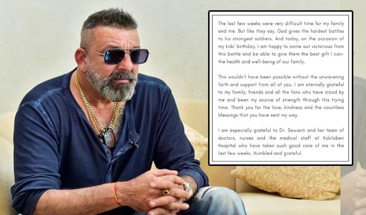 कैंसर के मैदान पर भी #Sanjay_Dutt की फतेह: एक्टर ने की ठीक होने की घोषणा