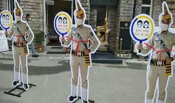 Cutout लगाकर लोगों को जागरूक करेगी #Shimla_Police