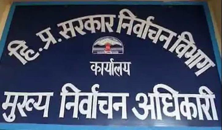 राज्य चुनाव आयोग ने Jairam Govt को लिखा पत्र: इस वक्त तक किसी भी जिले के DC का तबादला ना करने को कहा