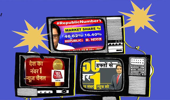 #TRP फर्जीवाड़े के बाद BARC ने लिया बड़ा फैसला : न्यूज चैनल की रेटिंग पर लगाई रोक