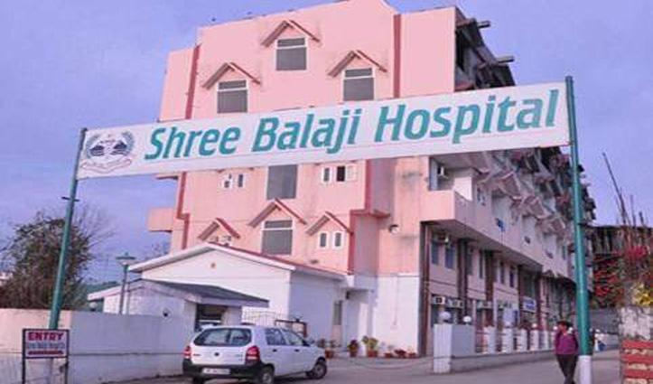 Shree Balaji Multi Specialty Hospital Kangra की स्थापना के 16 वर्ष हुए पूरे, कई मुकाम किए हासिल