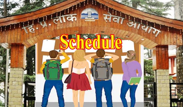 HPPSC: लेक्चरर स्कूल न्यू अंग्रेजी दस्तावेज मूल्यांकन का नया Schedule जारी