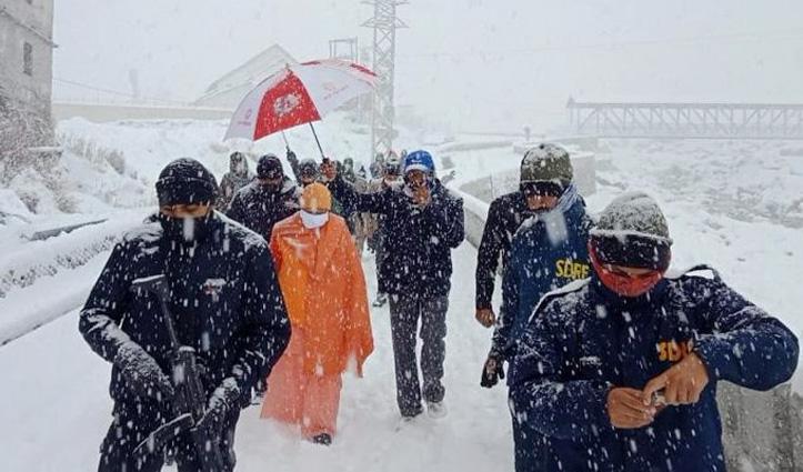 #Snowfall में फंसे UP और Uttarakhand के सीएम, केदारनाथ धाम के कपाट भी हुए बंद