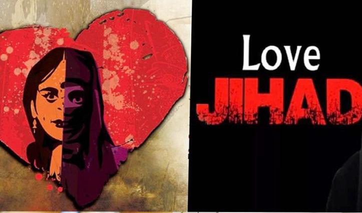 #UP में #Love_Jihad का पहला केस दर्ज : शादी के बाद भी युवती पर डाल रहा था धर्म परिवर्तन व निकाह का दबाव