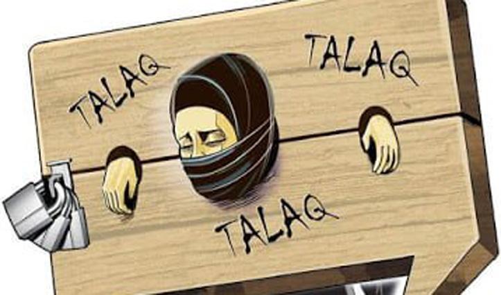 पत्नी के Private Part में हुआ इंफेक्शन तो पति ने दे दिया #Triple_Talaq