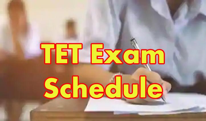 #HP_Bose: इस दिन होगी TET के दो विषयों की परीक्षा, ऐसे डाउनलोड करें Admit Card