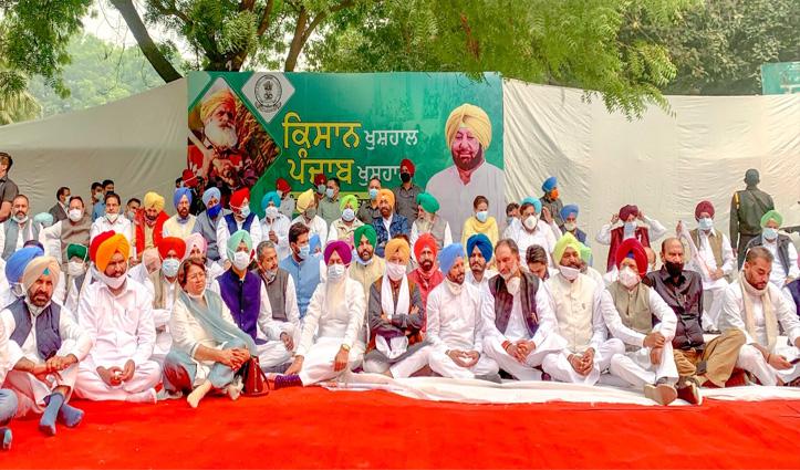 केंद्र के कृषि कानूनों को लेकर जंतर-मंतर पर धरने पर बैठे #Punjab_CM व कई विधायक