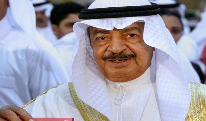 दुनिया में सबसे लंबे समय तक प्रधानमंत्री रहे बहरीन के PM का 84 साल की उम्र में निधन