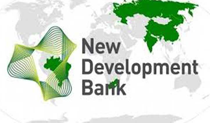 #NDB ने हिमाचल की इस परियोजना के लिए दी 698 करोड़ रुपये की सैद्धांतिक मंजूरी