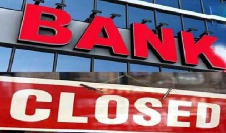 दिसंबर माह में कई दिन बंद रहेंगे #Bank, ये list देखकर निपटा लें अपने काम