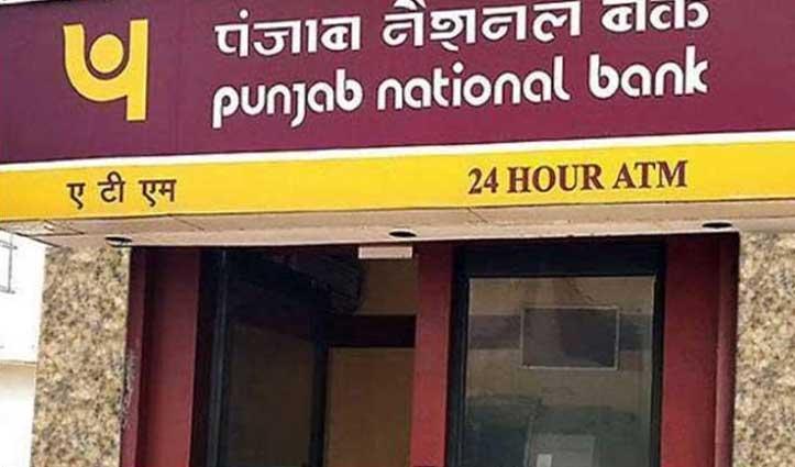 #PNB ग्राहक जरूर पढे़ं : आज से बदलने वाला है पैसे निकालने से जुड़ा ये #नियम