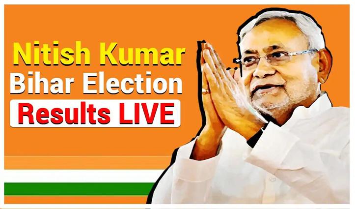 #Bihar_Result: लगातार बढ़त बनाए हुए है NDA; फाइनल ओवर तक जाएगा मुक़ाबला