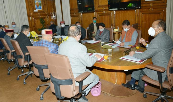 हिमाचल  #Cabinet  बैठक शुरुः सीमाएं फिर हो सकती हैं सील, शिक्षण संस्थान पर भी होगा फैसला