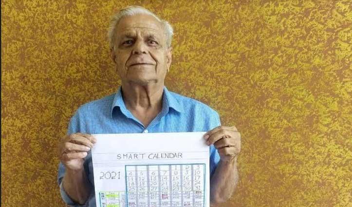 भूत-भविष्य के 400 साल की जानकारी देगा ये #Smart_Calendar, 70 वर्षीय बुजुर्ग ने बनाया