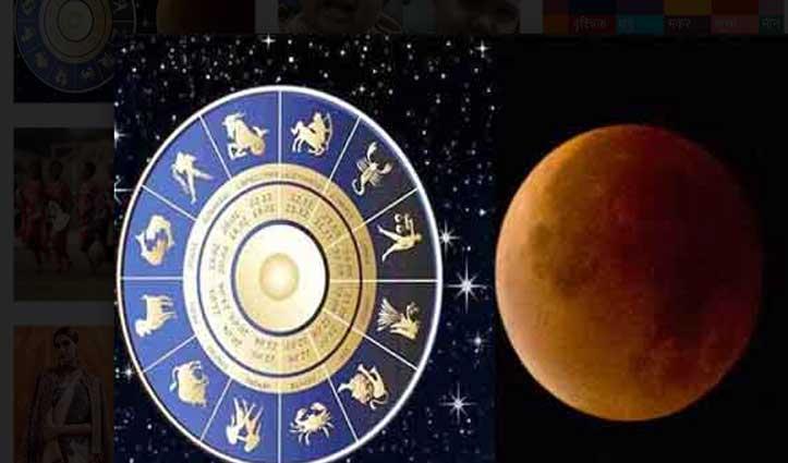 आखिरी #चंद्र_ग्रहण से पहले बदलेगी कई लोगों की किस्मत, #राशि के अनुसार जानिए अपना हाल