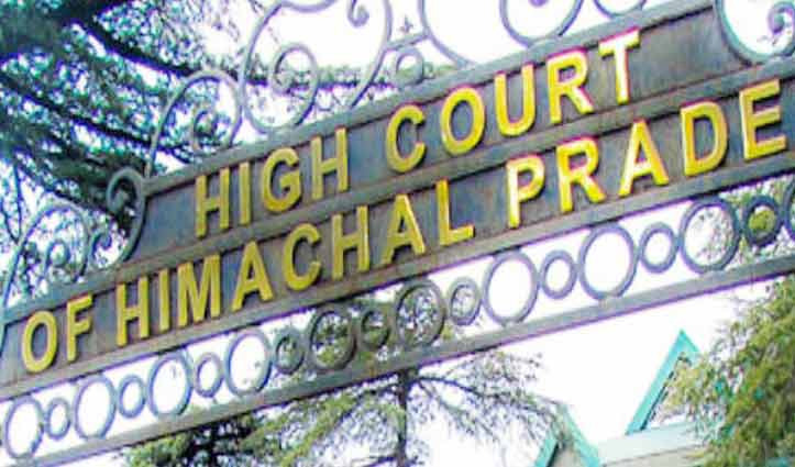 #Himachal_ High Court की नागरिक आपूर्ति निगम के अधिकारियों को फटकार, जाने मामला