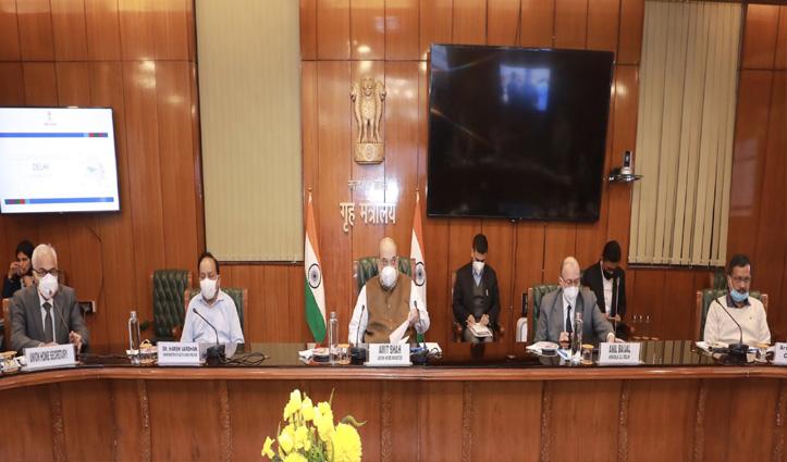#Amit_Shah के साथ बैठकः केजरीवाल बोले- दिल्ली को केंद्र सरकार देगी 750 ICU Beds