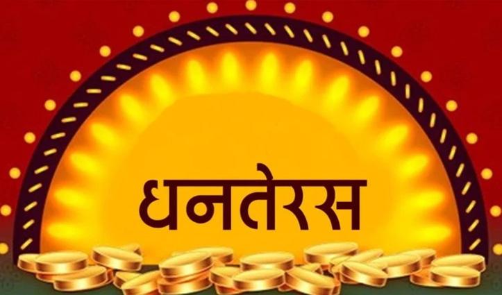 इस #Dhanteras बस 5 रुपए से बदल सकते हैं अपनी किस्मत; यहां जानें क्या है उपाय