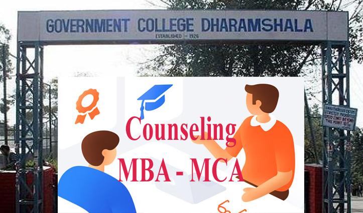 धर्मशाला महाविद्यालय में MBA व MCA की खाली रही सीटों के लिए होगी Spot Counseling